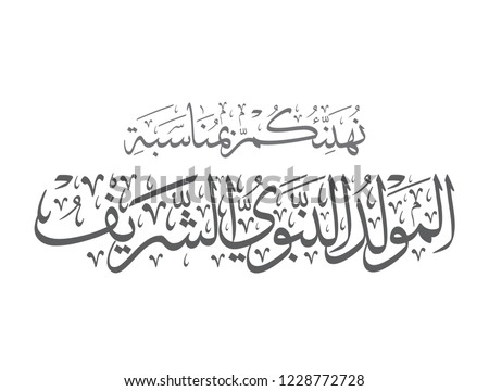 Islamic calligraphy of Al-Mawlid Al-Nabawi Al-sharif. Translated: