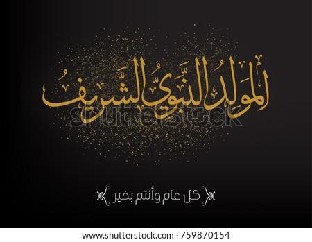 Islamic calligraphy of Al-Mawlid Al-Nabawi Al-sharif. Translated: \
