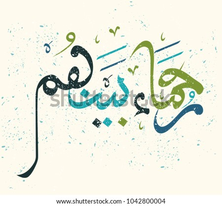 "Islamic calligraphy of the Koran "" the Merciful are"""