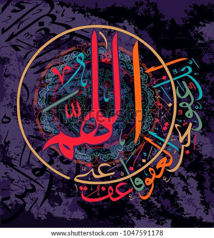 "Islamic calligraphy "" Oh Allah you are gracious, have mercy on me ."