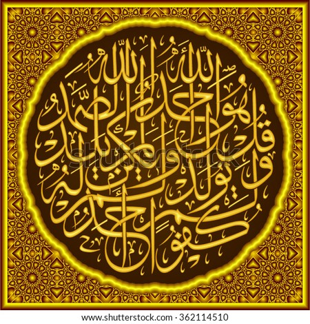 islamic calligraphy   say god