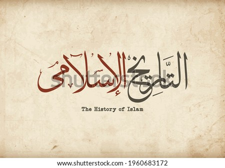 Islamic Calligraphy, (The History of Islam) with Islamic History Background.