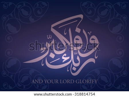islamic calligraphy which reads ( and your lord glorify) #318814754
