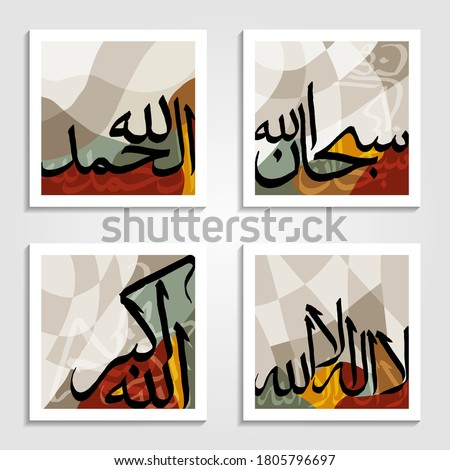 islamic calligraphy with