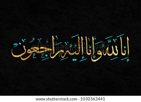 Islamic condolences in Arabic calligraphy, Funeral typography for Rest in Peace in Arabic Calligraphy. Translation : To Allah we belong and to him we shall return