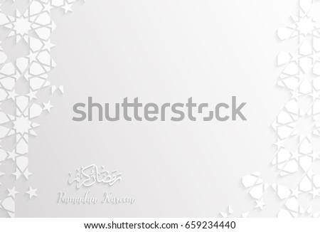 Islamic design greeting card template for Ramadan Kareem white  Arabric pattern background