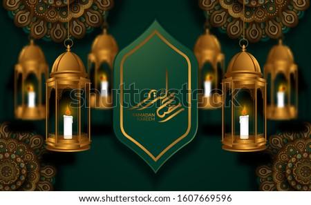 Islamic greeting card. Mosque mandala geometrical pattern illustration with 3D golden luxury fanoos lantern with ramadan kareem calligraphy (text translation = blessed ramadan)