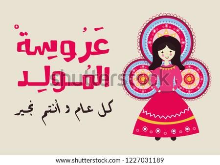 Islamic Greeting Card of Al Mawlid Al Nabawi - Translation: Al Mawlid Al Nabawi Bride - EPS Illustration Vector