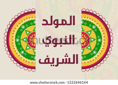 Islamic Greeting Card of Al Mawlid Al Nabawi - Translation: The Prophet Mohammad Peace be upon him Birth Day Greeting. EPS Illustration Vector