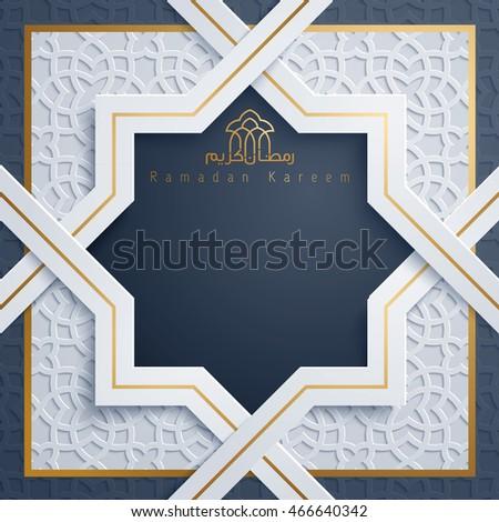 islamic greeting card ramadan