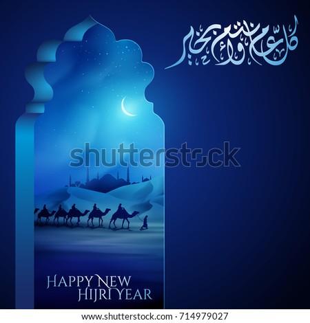 islamic greeting happy new