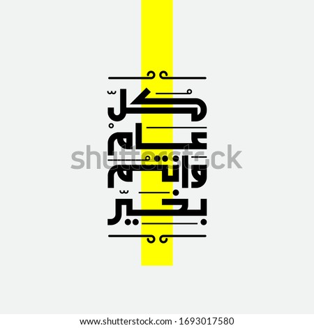 Islamic greeting in Arabic calligraphy style. (translated: May you be well throughout the year), you can use it for Islamic occasions like Ramadn, Eid Al Fitr and Eid Al Adha