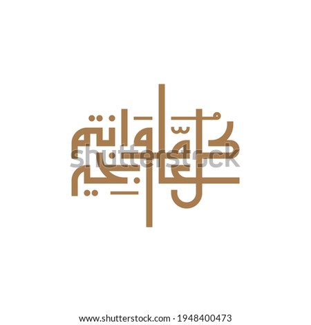 """Islamic greeting in Arabic calligraphy style. you can use it for Islamic occasions like Ramadn, Eid Al Fitr and Eid Al Adha.  Translation: """"May you be well throughout the year""""."""