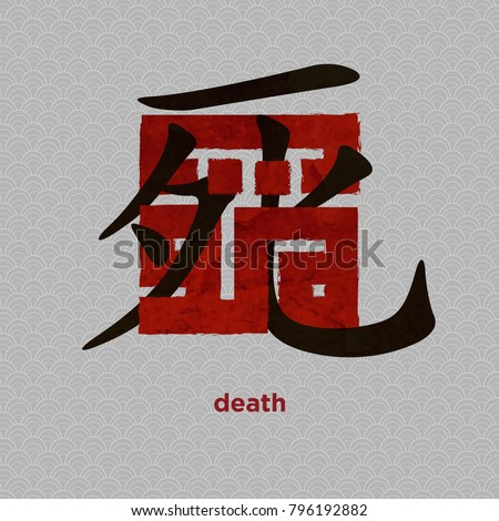 Vector Japanese Kanji Letters Download Free Vector Art Stock