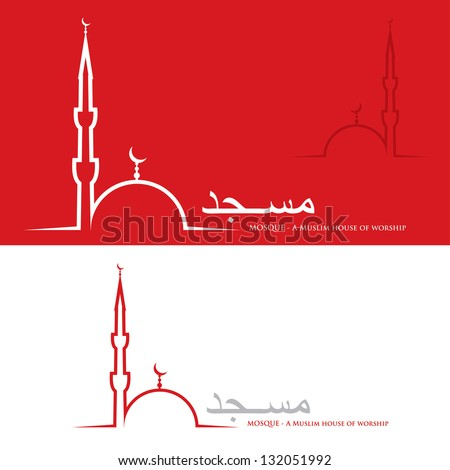 islamic mosque   vector