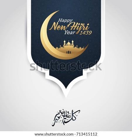 islamic new year design