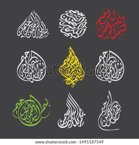 Islamic or arabic callygraphy of bismillah - In the name of God.