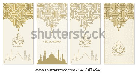 Islamic style greeting card design in gold and beige colors