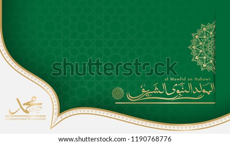 Islamic vector background for celebration of Mawlid An Nabawi