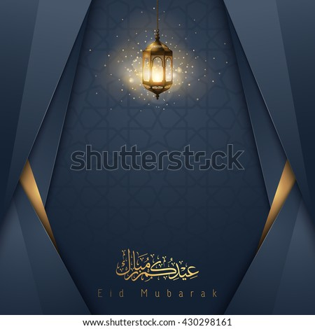 Islamic vector design Eid Mubarak greeting card template with arabic pattern - Translation of text : Eid Mubarak - Blessed festival #430298161