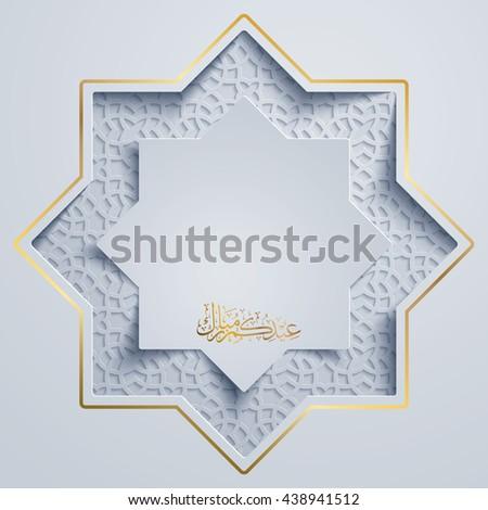 Islamic vector design for greeting card of Eid Mubarak - Translation of text : Eid Mubarak - Blessed festival