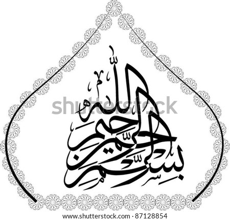 Islamic vector of Bismillah (In the name of God) in thuluth arabic calligraphy style isolated on white background