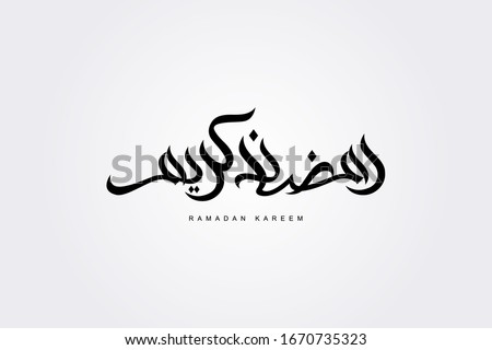 isolated arabic calligraphy of ramadan kareem with black color