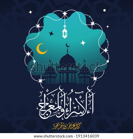 Isra'a and Mi'raj Arabic calligraphy. (translate Isra and Mi'raj are the two parts of a Night Journey that, according to Islam) greeting card. Vector