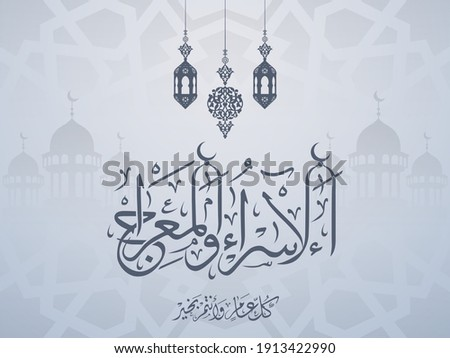 Isra'a and Mi'raj Arabic calligraphy. (translate Isra and Mi'raj are the two parts of a Night Journey that, according to Islam) greeting card. Vector 3
