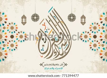 Isra' and Mi'raj Arabic calligraphy. Isra and Mi'raj are the two parts of a Night Journey that, according to Islam 3