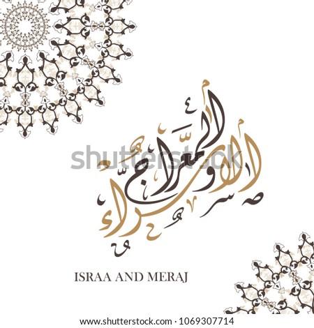 Isra' and Mi'raj Arabic calligraphy logo. creative logo calligraphy art for the night of travel from Mecca to Jerusalem: Isra and Miraj. Greeting card to celebrate the Isra & Miraj memorial