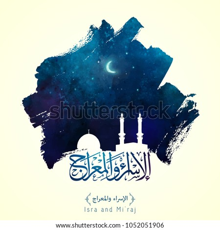 isra and mi'raj arabic