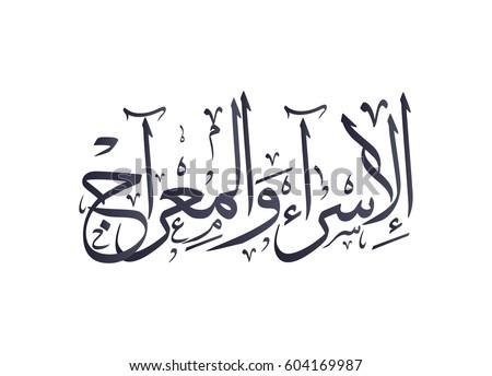 isra' and mi'raj arabic