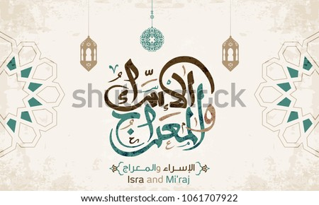 Isra' and Mi'raj Arabic Islamic calligraphy. Isra and Mi'raj are the two parts of a Night Journey that, according to Islam