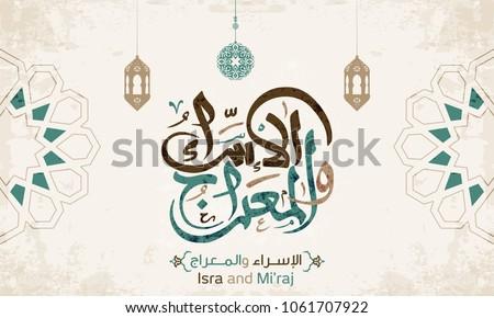 isra' and mi'raj arabic islamic