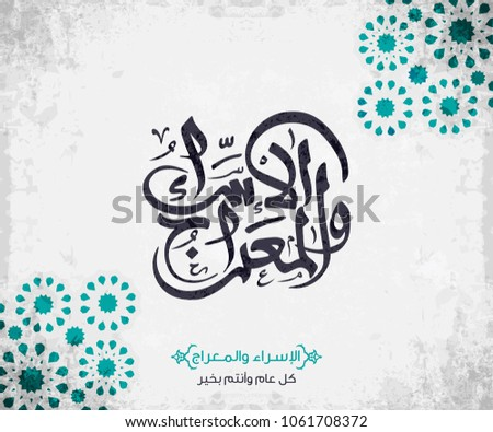 Isra\' and Mi\'raj Arabic Islamic calligraphy. Isra and Mi\'raj are the two parts of a Night Journey that, according to Islam 6