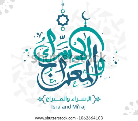 isra' and mi'raj arabic islamic