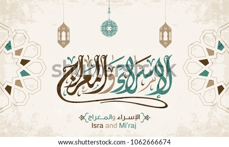 Isra' and Mi'raj Arabic Islamic calligraphy. Isra and Mi'raj are the two parts of a Night Journey that, according to Islam 14 - Shutterstock ID 1062666674