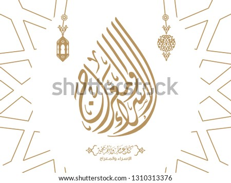 Isra' and Mi'raj Arabic Islamic calligraphy. Isra and Mi'raj are the two parts of a Night Journey that, according to Islam 27