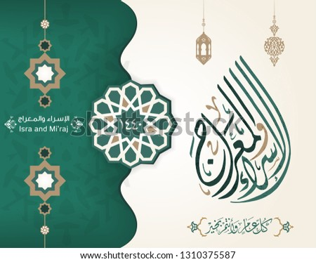 Isra' and Mi'raj Arabic Islamic calligraphy. Isra and Mi'raj are the two parts of a Night Journey that, according to Islam 21