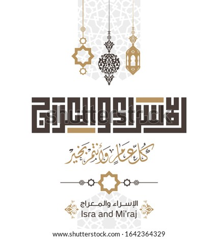 Isra and Mi'raj written in Arabic calligraphy with Islamic decoration. (translate Isra and Mi'raj are the two parts of a Night Journey that, according to Islam) Can be used for Greeting Cards. Vector  Zdjęcia stock ©