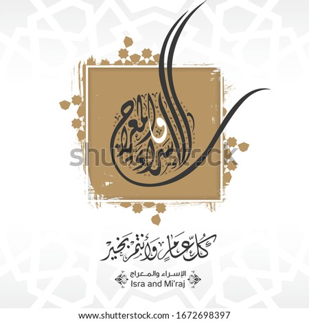 Isra and Mi'raj written in Arabic calligraphy with Islamic pattern. (translate Isra and Mi'raj are the two parts of a Night Journey that, according to Islam) Can be used for Greeting Cards