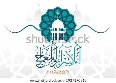 Isra and Mi'raj written in Arabic calligraphy with mosque and Islamic decoration. (translate Isra and Mi'raj are the two parts of a Night Journey that, according to Islam) Can be used for Greeting Card