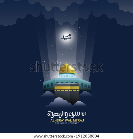Isra and Mi'raj written in Arabic Islamic calligraphy. Translation is Isra and Mi'raj are the two parts of a Night Journey according to Islam