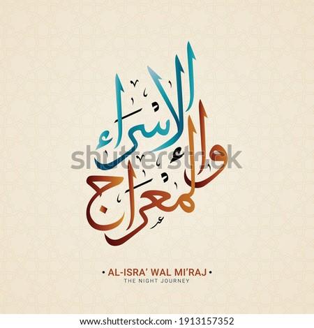 Isra and Mi'raj written in Arabic Islamic calligraphy. Translation is Isra and Mi'raj are the two parts of a Night Journey according to Islam Zdjęcia stock ©