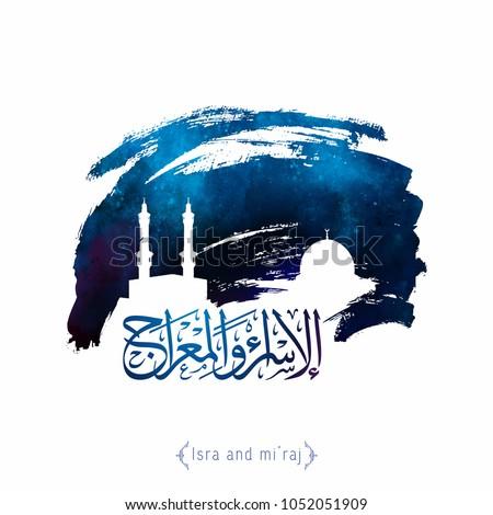 Isra mi'raj arabic calligraphy - mean; two parts of Prophet Muhammad's Night Journey - islamic mosque haram and aqsa ink brush illustration