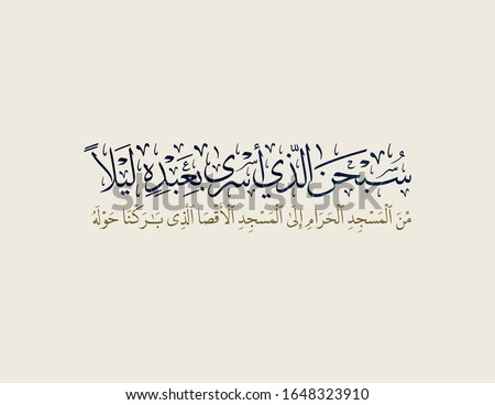 Israa and Miraj calligraphy. Night of travel calligraphy translated: Exalted is He who took His Servant by night from al-Masjid al-Haram to al-Masjid al- Aqsa, whose surroundings We have blessed.