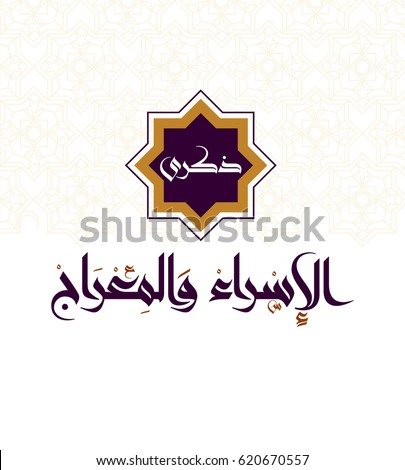 israa and miraj logo for...