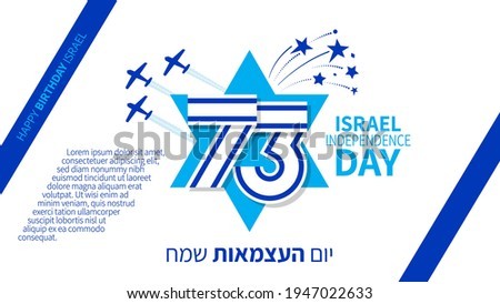 Israel independence day design template for cards, poster, invitation, website. National day of Israel with flag, planes and fireworks. Happy Independence Day in Hebrew
