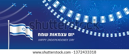 Israel Independence Day poster design, banner with flag and fireworks